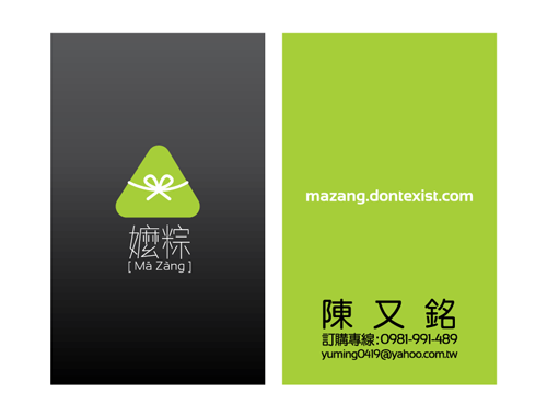 mazang_logo_bussinesscard